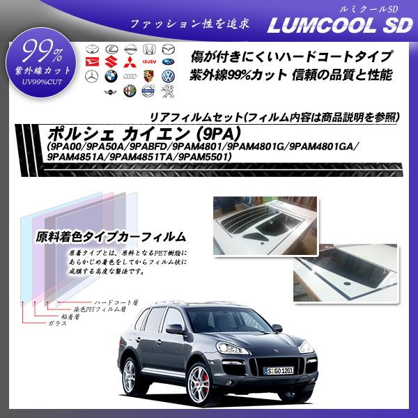 ポルシェ カイエン (9PA) (9PA00/9PA50A/9PABFD/9PAM4801/9PAM4801G/9 PAM4801GA/9PAM4851A/9PAM4851TA/9PAM5501) ルミクールSD カット済みカーフィルム リアセットの詳細を見る