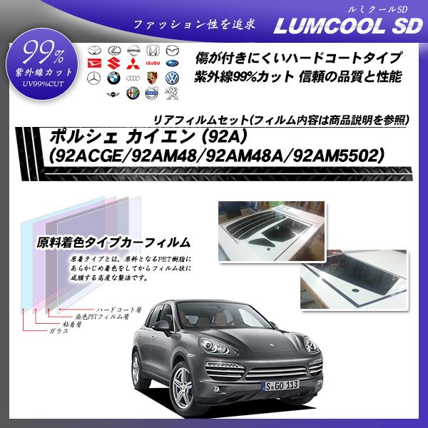 ポルシェ カイエン (92A) (92ACGE/92AM48/92AM48A/92AM5502) ルミクールSD カット済みカーフィルム リアセットの詳細を見る