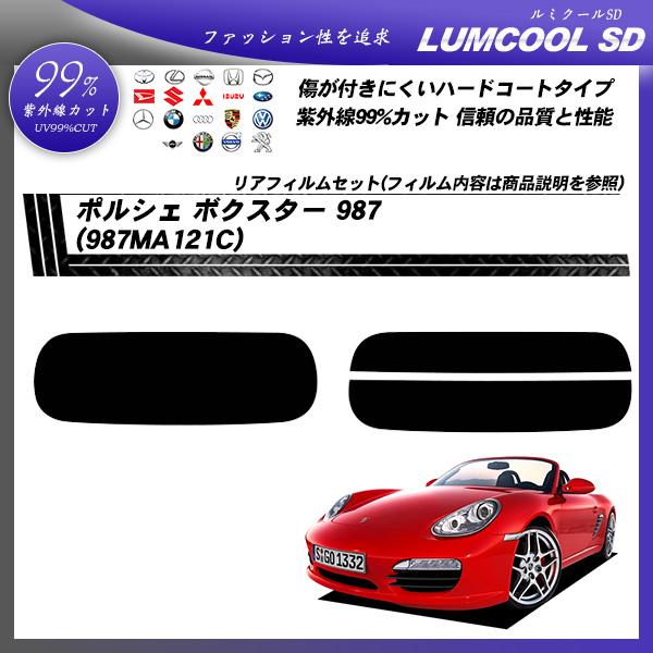 ポルシェ ボクスター 987 (987MA121C) ルミクールSD カーフィルム カット済み UVカット リアセット スモークの詳細を見る