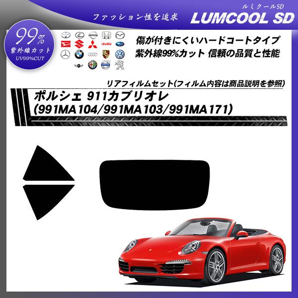 ポルシェ 911カブリオレ (991MA104/991MA103/991MA171) ルミクールSD カット済みカーフィルム リアセットの詳細を見る