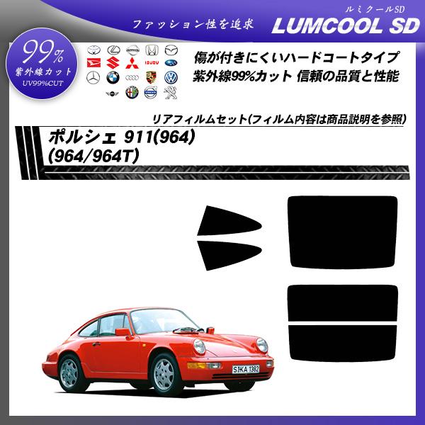 ポルシェ 911(964) (964/964T) ルミクールSD カット済みカーフィルム リアセット