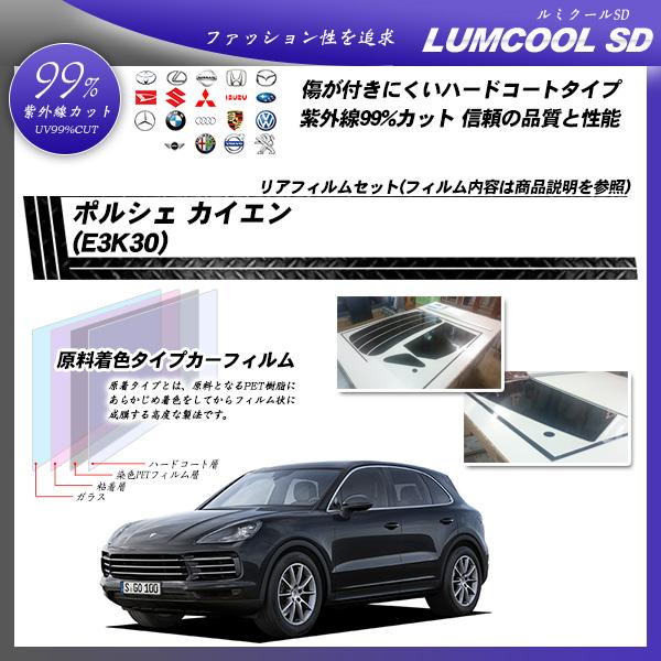 ポルシェ カイエン (E3K30) ルミクールSD カット済みカーフィルム リアセットの詳細を見る