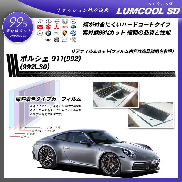 ポルシェ 911(992) (992L30) ルミクールSD カット済みカーフィルム リアセットの詳細を見る
