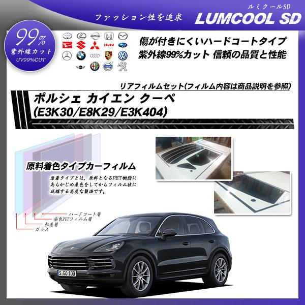 ポルシェ カイエン クーペ (E3K30/E8K29/E3K404) ルミクールSD カット済みカーフィルム リアセットの詳細を見る
