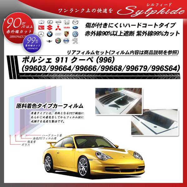 ポルシェ 911 クーペ (996) (99603/99664/99666/99668/99679/996S64) シルフィード カット済みカーフィルム リアセットの詳細を見る