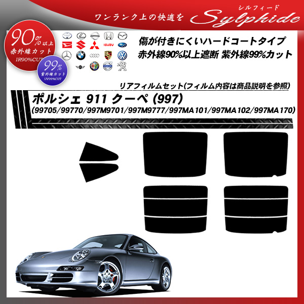 ポルシェ 911 クーペ (997) (99705/99770/997M9701/997M9777/997MA101/997M A102/997MA170) シルフィード カット済みカーフィルム リアセットの詳細を見る