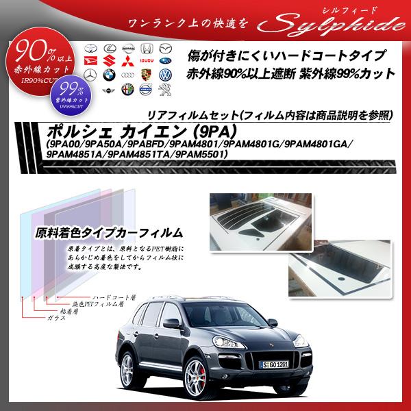 ポルシェ カイエン (9PA) (9PA00/9PA50A/9PABFD/9PAM4801/9PAM4801G/9 PAM4801GA/9PAM4851A/9PAM4851TA/9PAM5501) シルフィード カット済みカーフィルム リアセットの詳細を見る