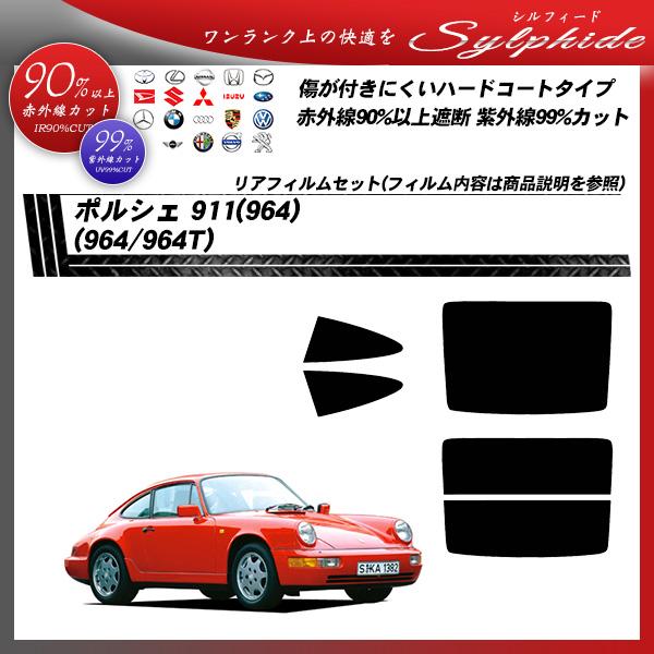 ポルシェ 911(964) (964/964T) シルフィード カット済みカーフィルム リアセット
