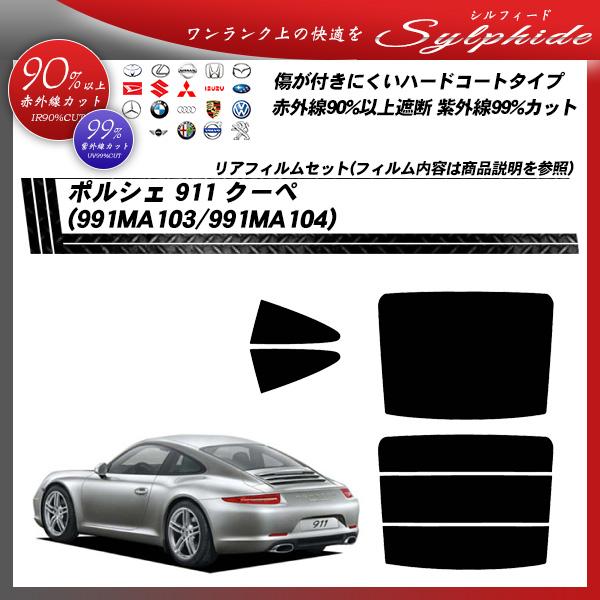 ポルシェ 911 クーペ (991MA103/991MA104) シルフィード カット済みカーフィルム リアセットの詳細を見る