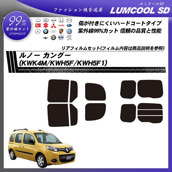 ルノー カングー (KWK4M/KWH5F/KWH5F1) ルミクールSD カット済みカーフィルム リアセットの詳細を見る