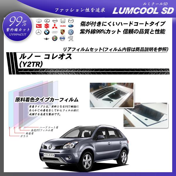 ルノー コレオス (Y2TR) ルミクールSD カーフィルム カット済み UVカット リアセット スモークの詳細を見る