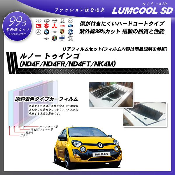 ルノー トゥインゴ (ND4F/ND4FR/ND4FT/NK4M) ルミクールSD カット済みカーフィルム リアセットの詳細を見る