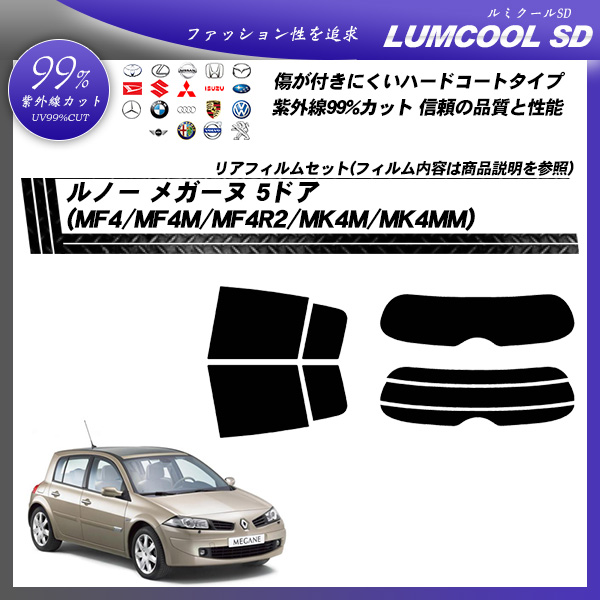 ルノー メガーヌ 5ドア (MF4/MF4M/MF4R2/MK4M/MK4MM) ルミクールSD カーフィルム カット済み UVカット リアセット スモークの詳細を見る
