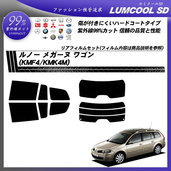 ルノー メガーヌ ワゴン (KMF4/KMK4M) ルミクールSD カット済みカーフィルム リアセット
