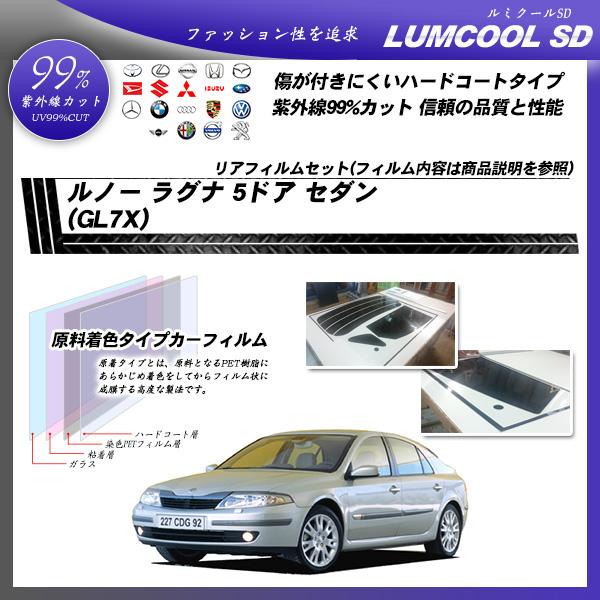 ルノー ラグナ 5ドア セダン (GL7X) ルミクールSD カット済みカーフィルム リアセットの詳細を見る