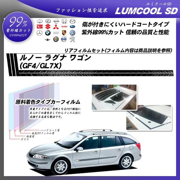 ルノー ラグナ ワゴン (GF4/GL7X) ルミクールSD カーフィルム カット済み UVカット リアセット スモークの詳細を見る