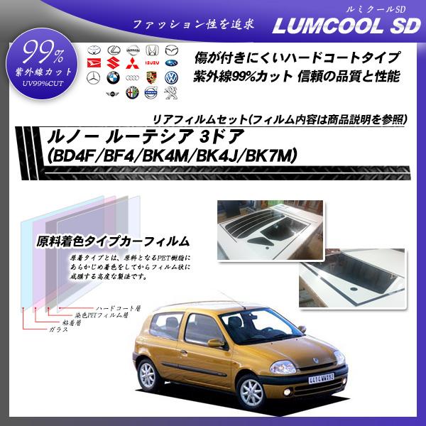 ルノー ルーテシア 3ドア (BD4F/BF4/BK4M/BK4J/BK7M) ルミクールSD カット済みカーフィルム リアセットの詳細を見る