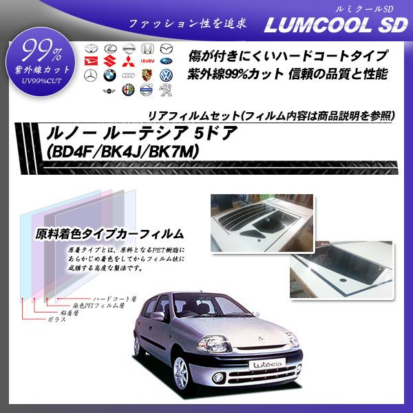 ルノー ルーテシア 5ドア (BD4F/BK4J/BK7M) ルミクールSD カット済みカーフィルム リアセット