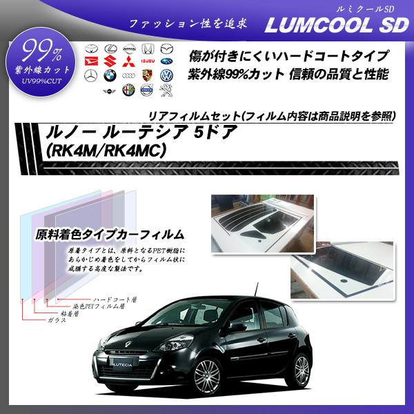 ルノー ルーテシア 5ドア (RK4M/RK4MC) ルミクールSD カット済みカーフィルム リアセットの詳細を見る