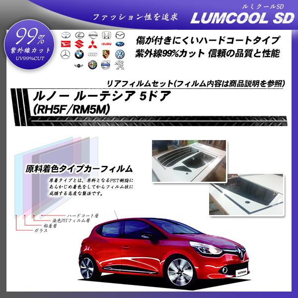 ルノー ルーテシア 5ドア (RH5F/RM5M) ルミクールSD カット済みカーフィルム リアセットの詳細を見る