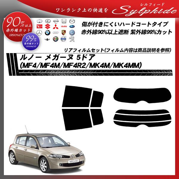 ルノー メガーヌ 5ドア (MF4/MF4M/MF4R2/MK4M/MK4MM) シルフィード カット済みカーフィルム リアセット