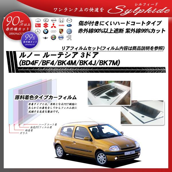 ルノー ルーテシア 3ドア (BD4F/BF4/BK4M/BK4J/BK7M) シルフィード カット済みカーフィルム リアセット