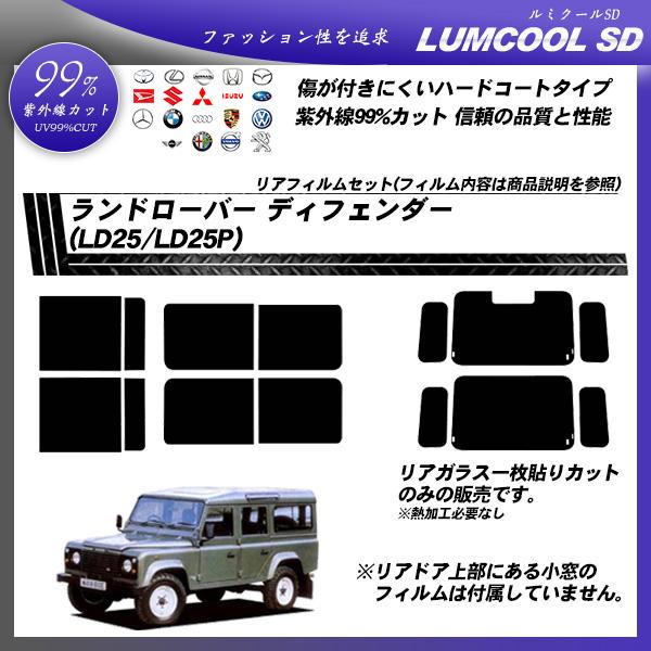 ランドローバー ランドローバーディフェンダー (LD25/LD25P) ルミクールSD カット済みカーフィルム リアセットの詳細を見る