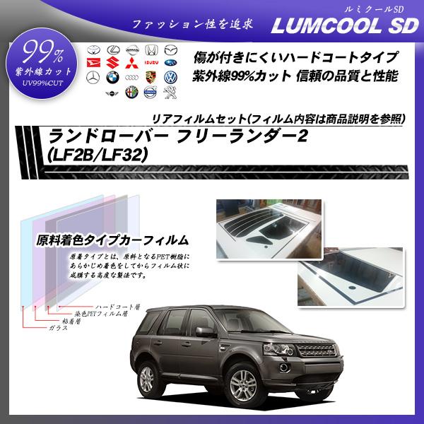 ランドローバー ランドローバーフリーランダー2 (LF2B/LF32) ルミクールSD カット済みカーフィルム リアセットの詳細を見る