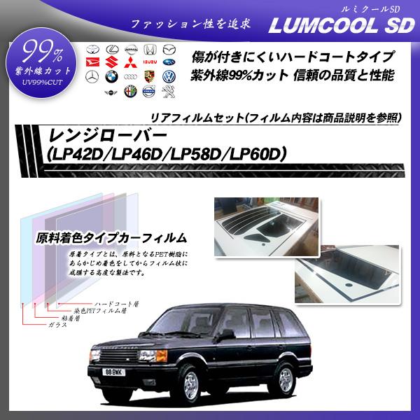 ランドローバー レンジローバー (LP42D/LP46D/LP58D/LP60D) ルミクールSD カット済みカーフィルム リアセットの詳細を見る
