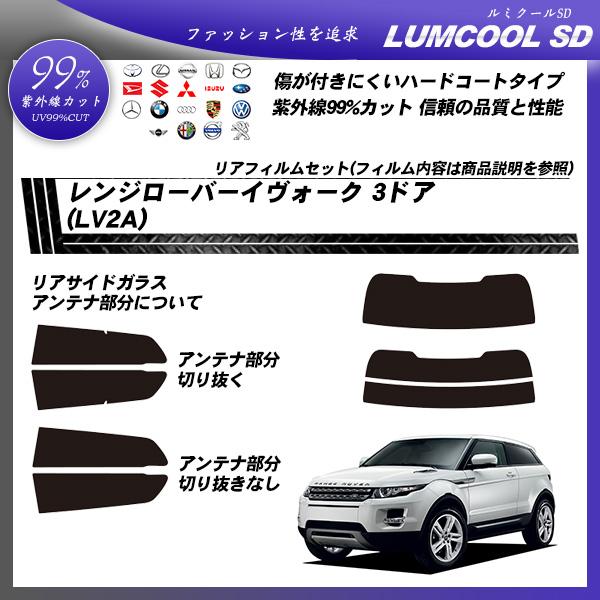 ランドローバー レンジローバーイヴォーグ 3ドア (LV2A) ルミクールSD カット済みカーフィルム リアセットの詳細を見る