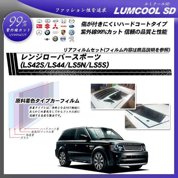 ランドローバー レンジローバースポーツ (LS42S/LS44/LS5N/LS5S) ルミクールSD カット済みカーフィルム リアセットの詳細を見る