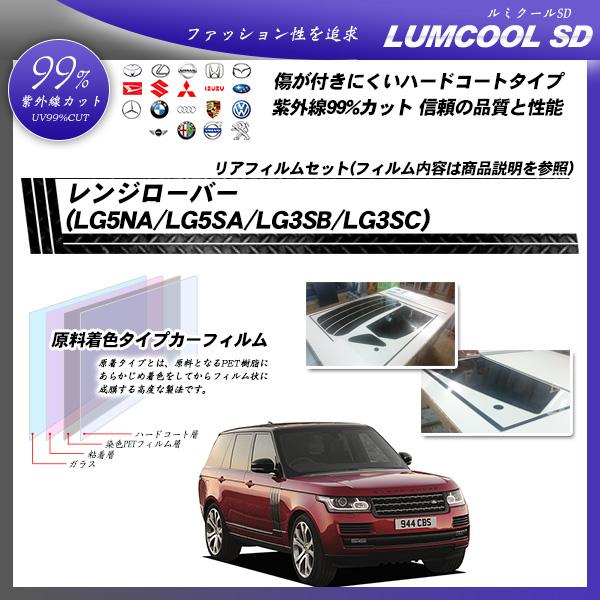 ランドローバー レンジローバー (LG5NA/LG5SA/LG3SB/LG3SC) ルミクールSD カット済みカーフィルム リアセット