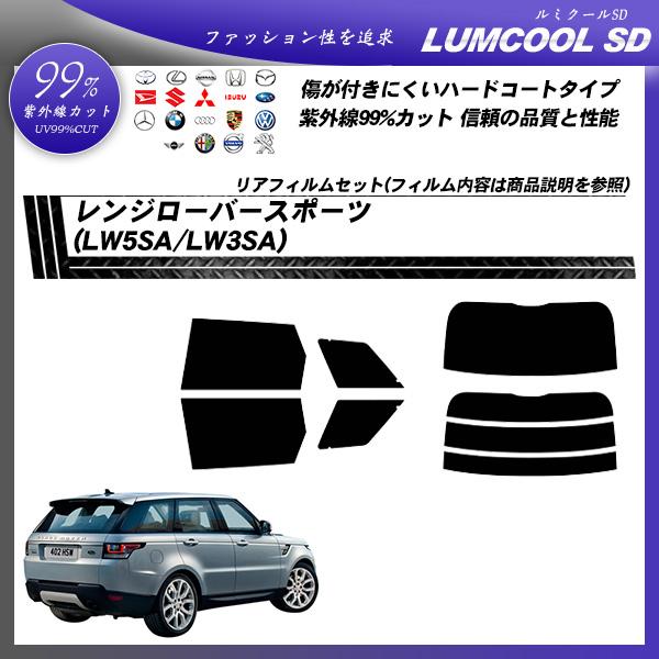 ランドローバー レンジローバースポーツ (LW5SA/LW3SA) ルミクールSD カット済みカーフィルム リアセット
