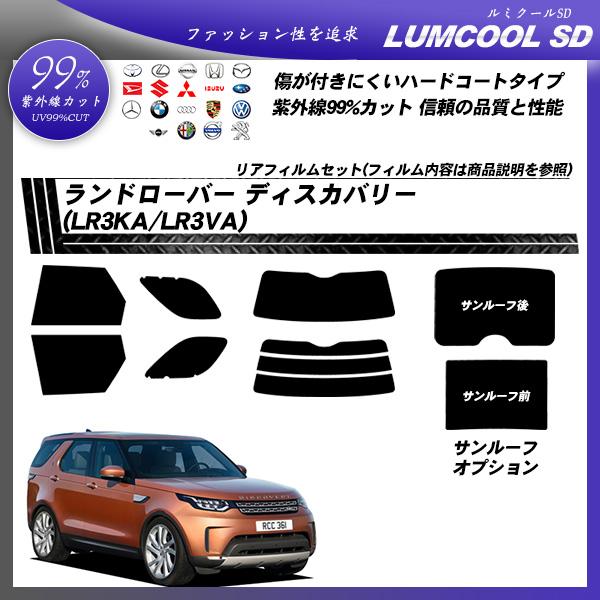 ランドローバー ディスカバリー ローバー・ランドローバー (LR3KA/LR3VA) ルミクールSD カーフィルム カット済み UVカット リアセット スモーク