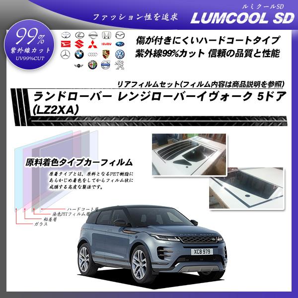 ランドローバー レンジローバーイヴォーク 5ドア (LZ2XA) ルミクールSD カット済みカーフィルム リアセットの詳細を見る