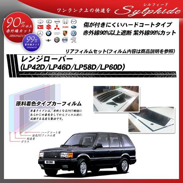 ランドローバー レンジローバー (LP42D/LP46D/LP58D/LP60D) シルフィード カット済みカーフィルム リアセットの詳細を見る