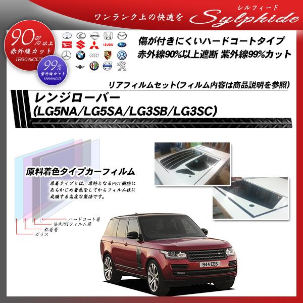 ランドローバー レンジローバー (LG5NA/LG5SA/LG3SB/LG3SC) シルフィード カット済みカーフィルム リアセットの詳細を見る