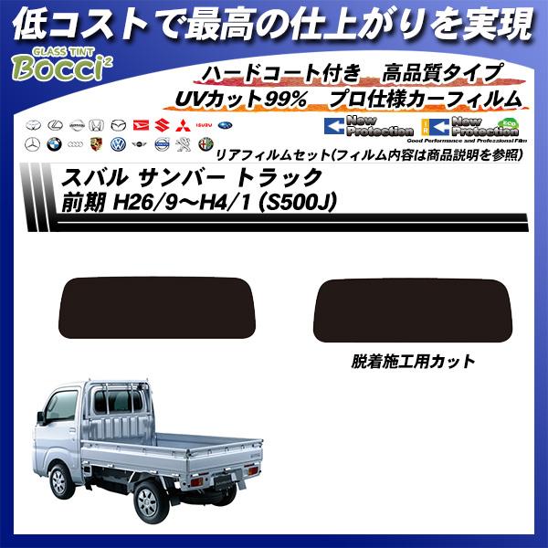 スバル サンバー トラック (S500J) ニュープロテクション カット済みカーフィルム リアセットの詳細を見る