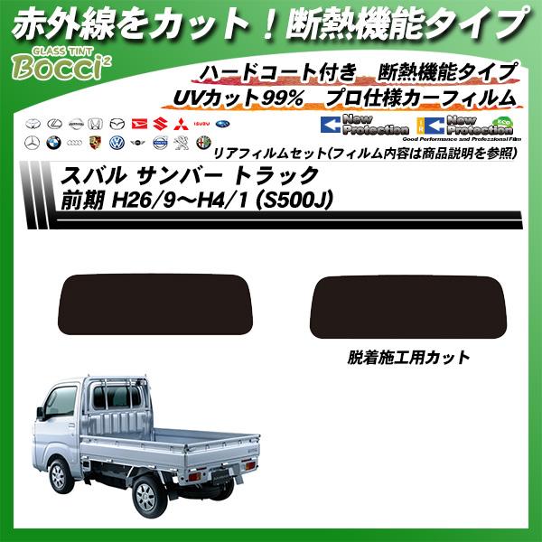 スバル サンバー トラック (S500J) IRニュープロテクション カット済みカーフィルム リアセットの詳細を見る