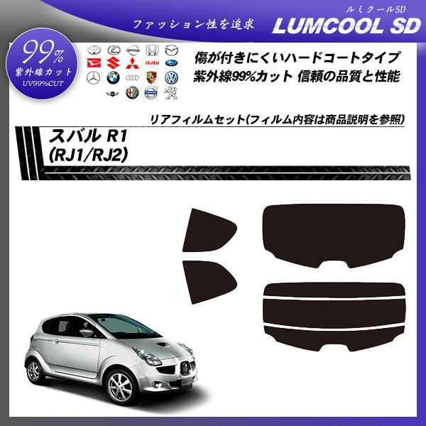 スバル R1 (RJ1/RJ2) ルミクールSD カーフィルム カット済み UVカット リアセット スモークの詳細を見る