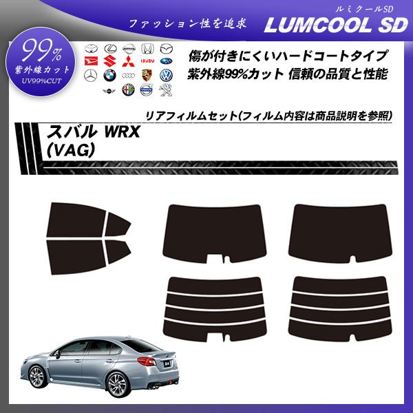 スバル WRX (VAG) ルミクールSD カーフィルム カット済み UVカット リアセット スモークの詳細を見る