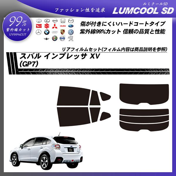 スバル インプレッサ XV (GP7) ルミクールSD カット済みカーフィルム リアセットの詳細を見る