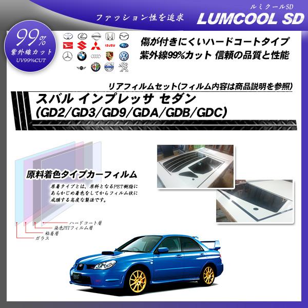 スバル インプレッサ セダン (GD2/GD3/GD9/GDA/GDB/GDC) ルミクールSD カット済みカーフィルム リアセットの詳細を見る