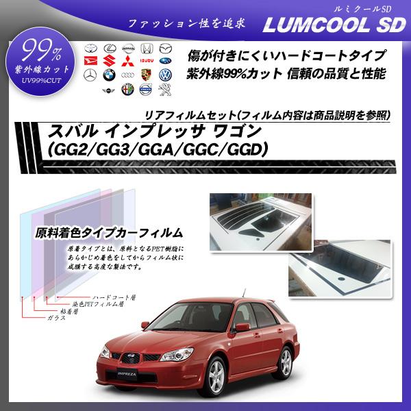 スバル インプレッサ ワゴン (GG2/GG3/GGA/GGC/GGD) ルミクールSD カット済みカーフィルム リアセットの詳細を見る