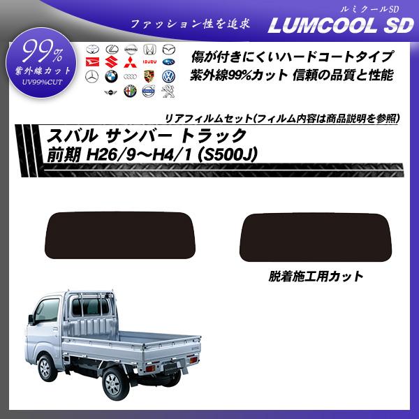 スバル サンバー トラック (S500J) ルミクールSD カット済みカーフィルム リアセットの詳細を見る