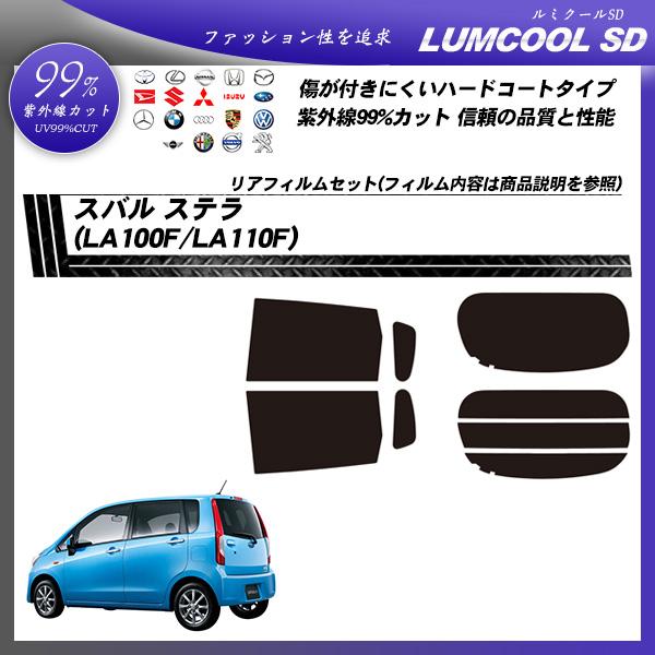 スバル ステラ (LA100F/LA110F) ルミクールSD カーフィルム カット済み UVカット リアセット スモークの詳細を見る