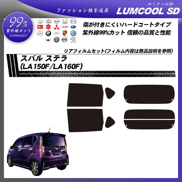 スバル ステラ (LA150F/LA160F) ルミクールSD カーフィルム カット済み UVカット リアセット スモークの詳細を見る