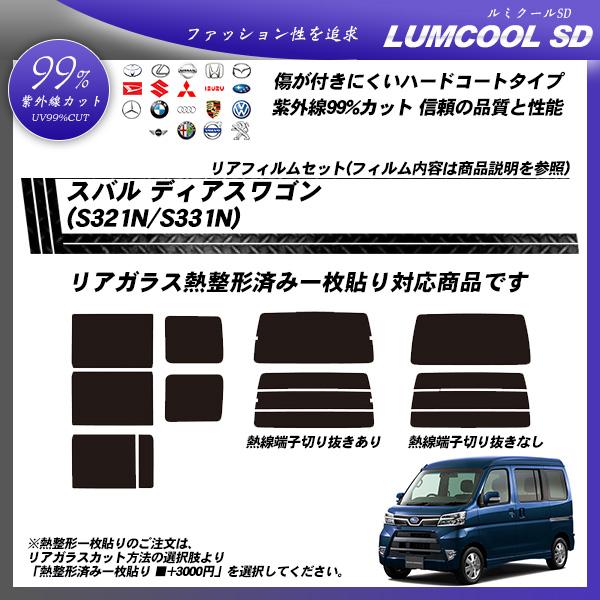 スバル ディアスワゴン (S321N/S331N) ルミクールSD 熱整形済み一枚貼りあり カーフィルム カット済み UVカット リアセット スモークの詳細を見る