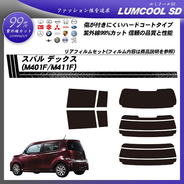 スバル デックス (M401F/M411F) ルミクールSD カーフィルム カット済み UVカット リアセット スモークの詳細を見る