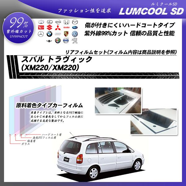 スバル トラヴィック (XM220/XM220) ルミクールSD カーフィルム カット済み UVカット リアセット スモークの詳細を見る